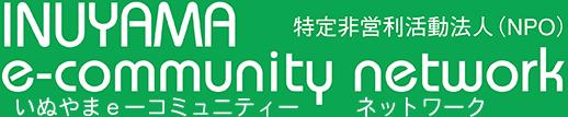 いぬやまe-コミュニティーネットワーク