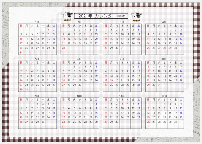 初級カレンダー.PNG